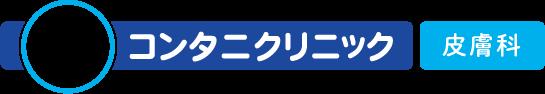 田無皮フ科コンタニクリニック